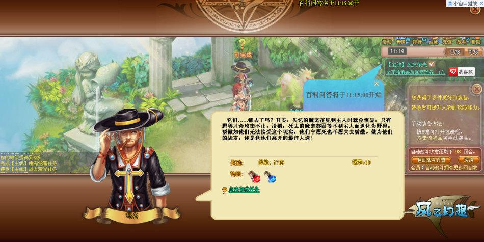 《风之幻想》游戏截图