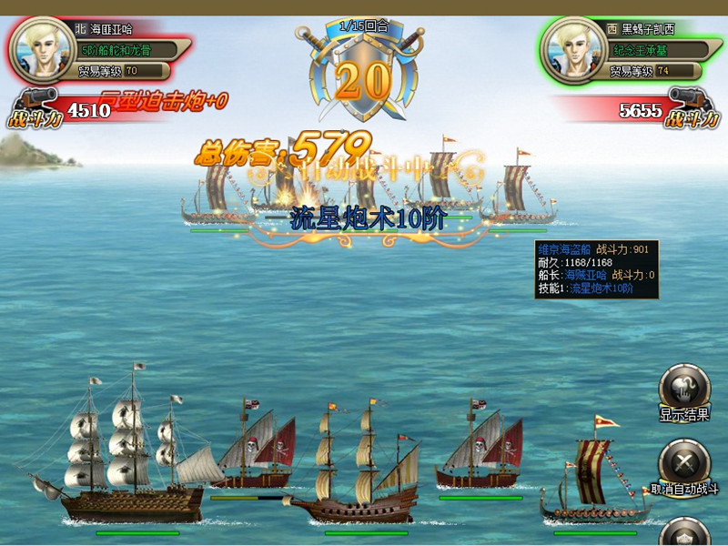 《大航海家》游戏截图