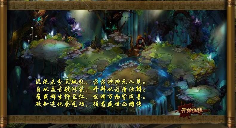《西游降魔篇》游戏截图