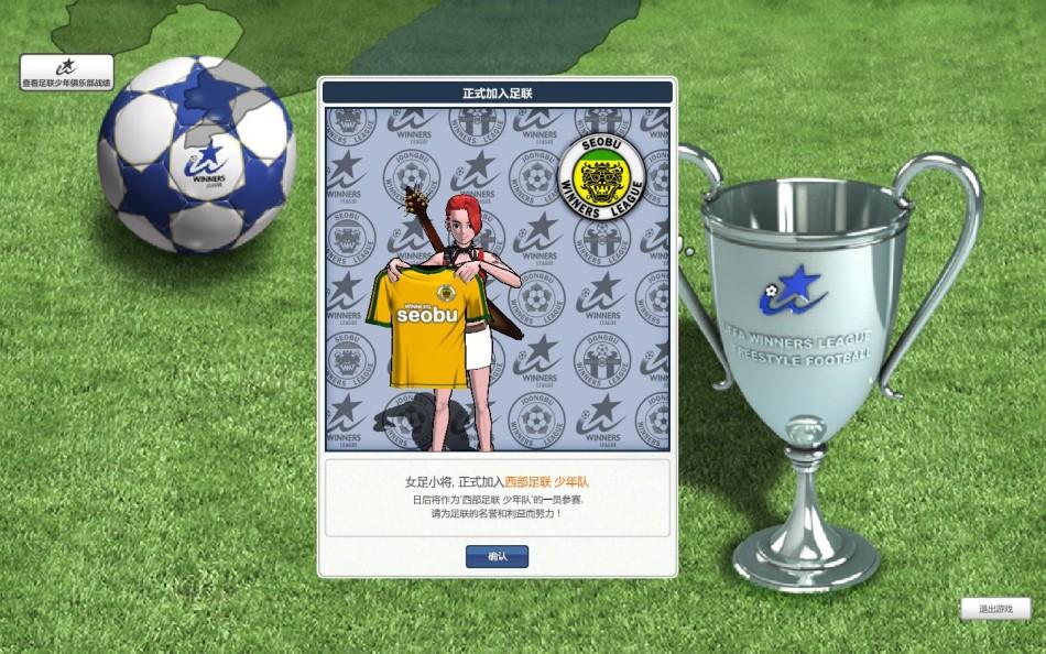 《自由足球》游戏截图