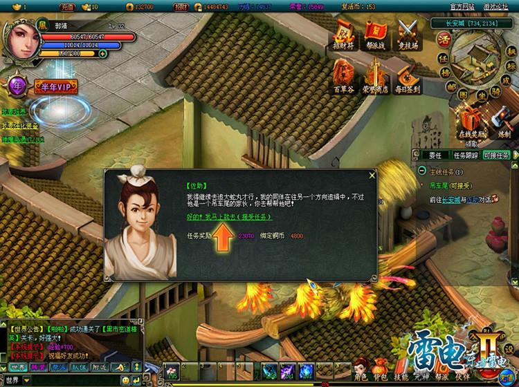 《雷电2Online》游戏截图