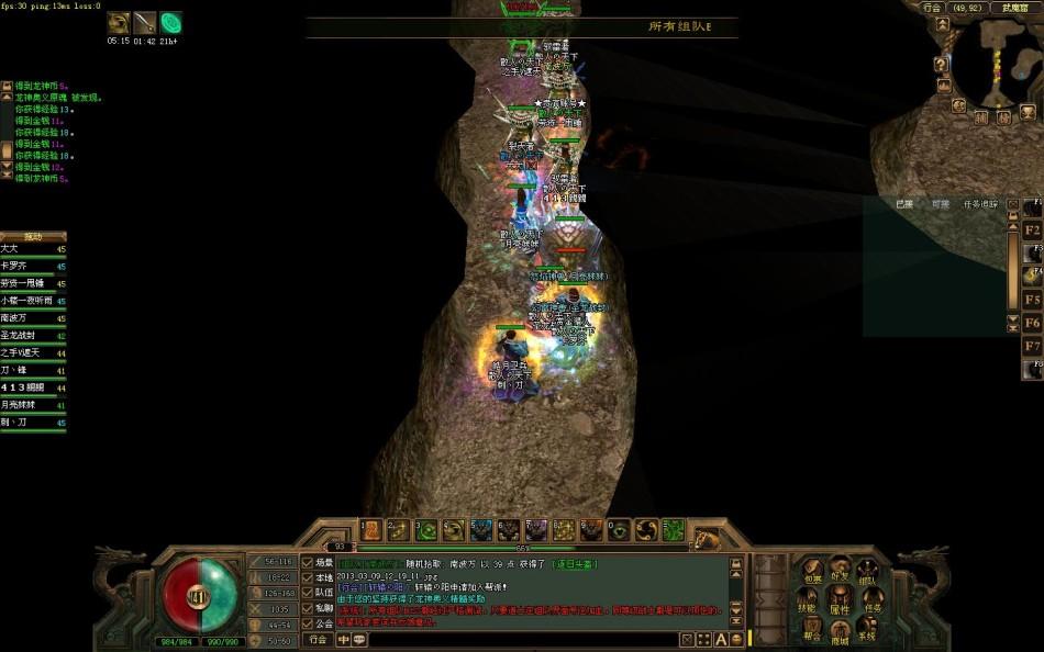 《龙神大陆》游戏截图
