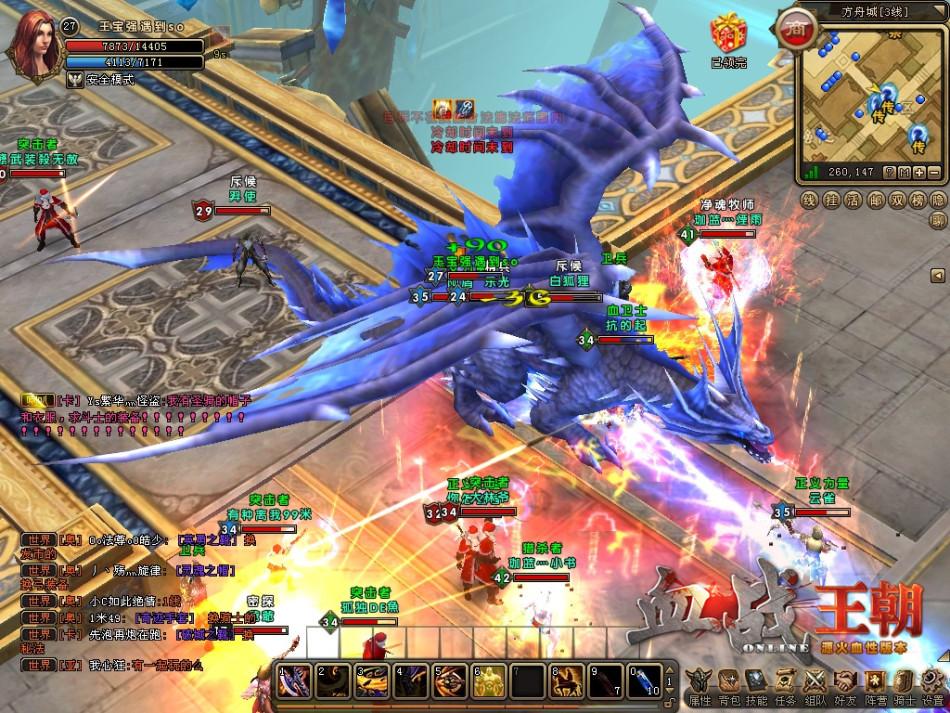 《血战王朝》游戏截图