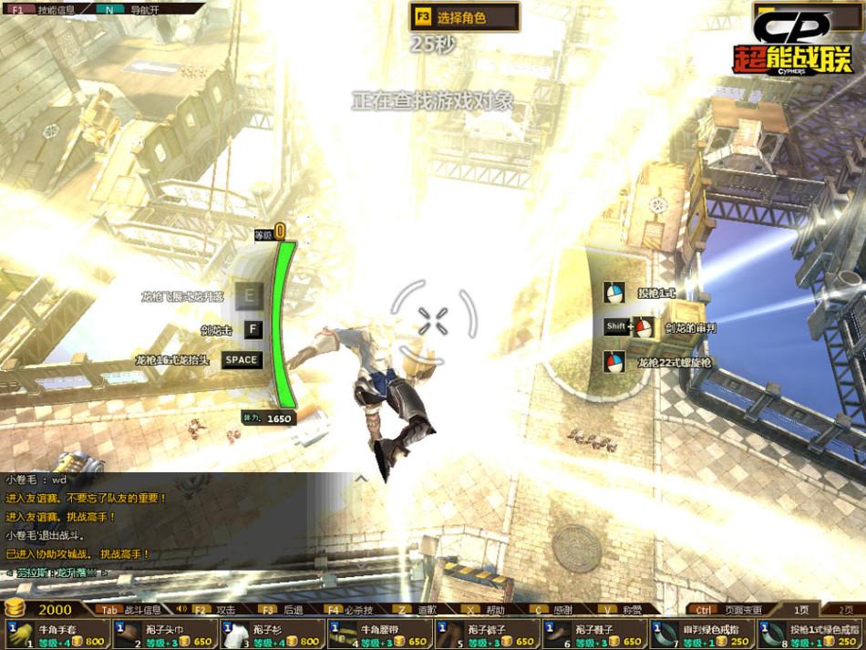《超能战联》游戏截图