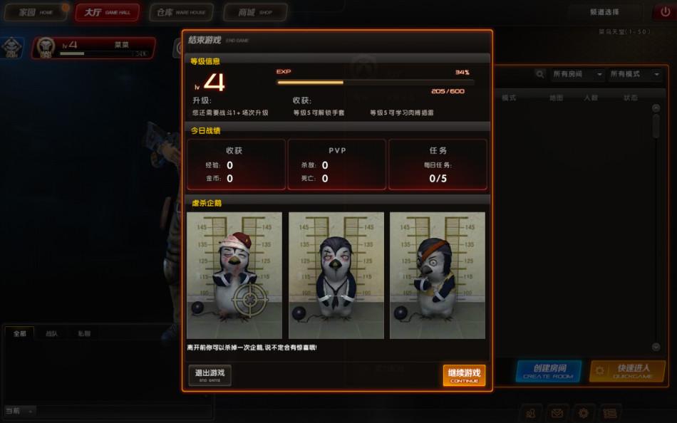 《企鹅战争》游戏截图