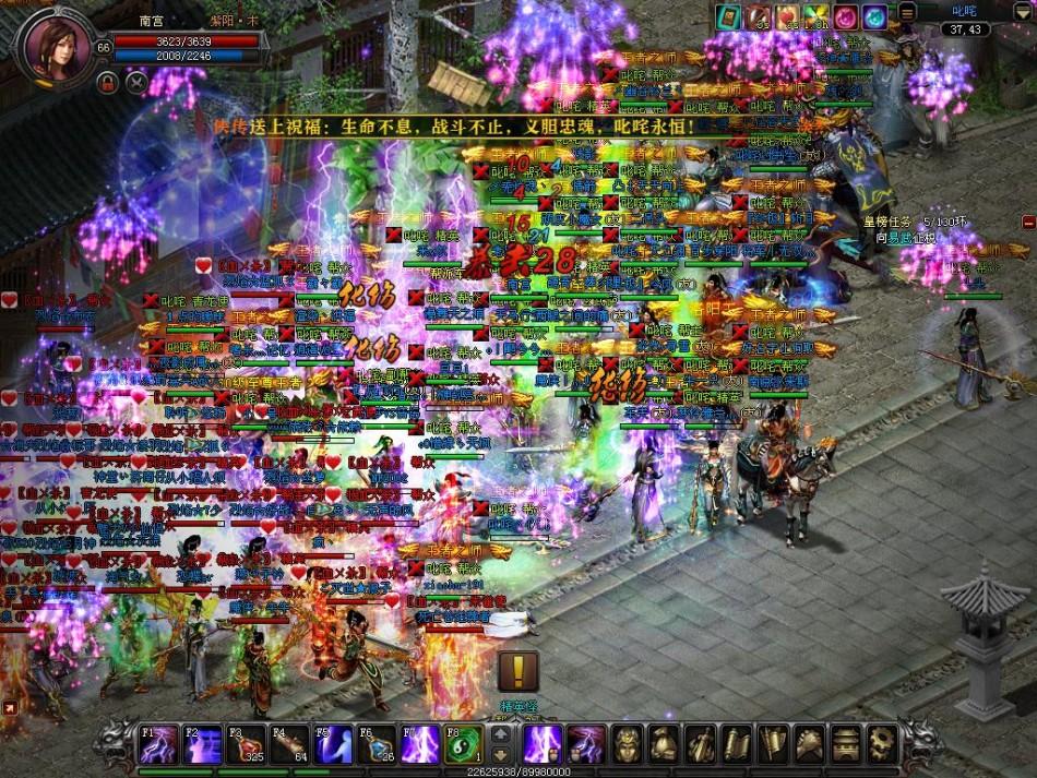 《魔侠传》游戏截图