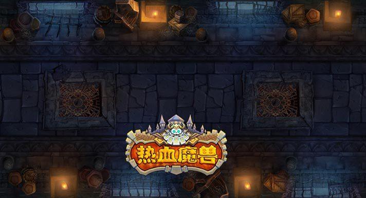 《热血魔兽》游戏截图