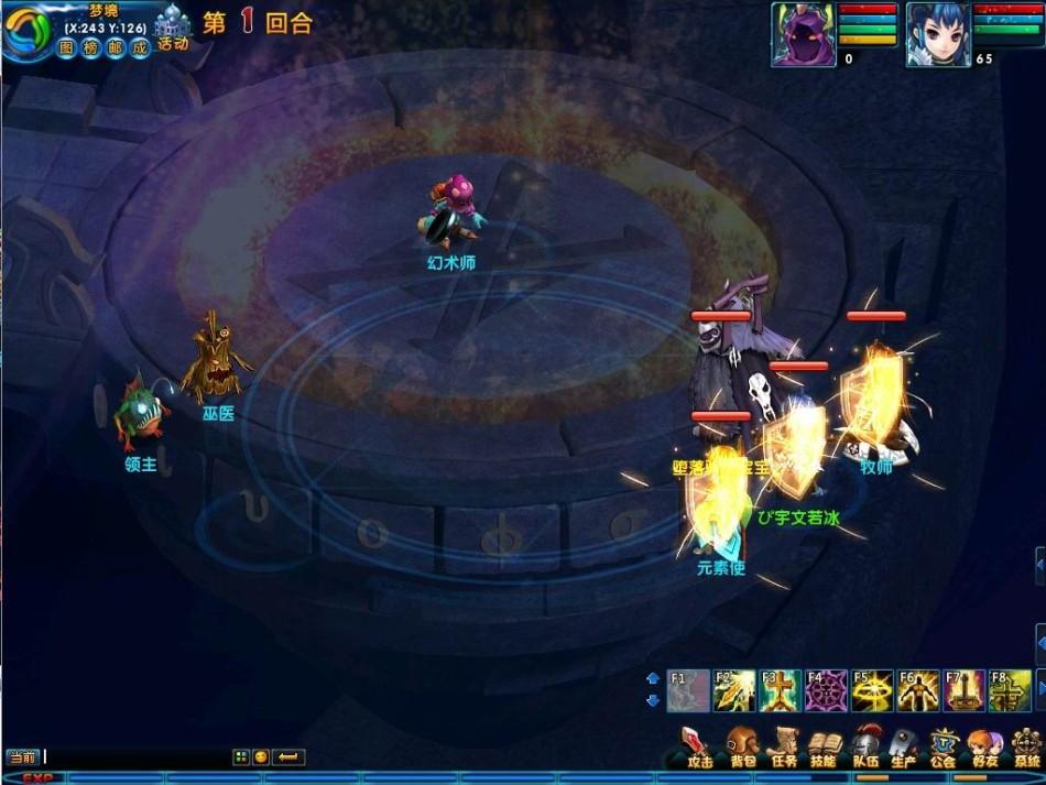 《幻界Online》游戏截图