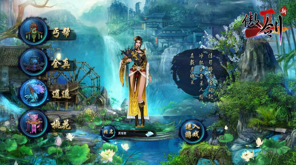 页游《傲剑2》游戏截图