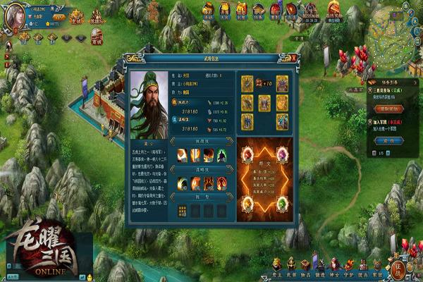 网页游戏《龙曜三国》游戏截图