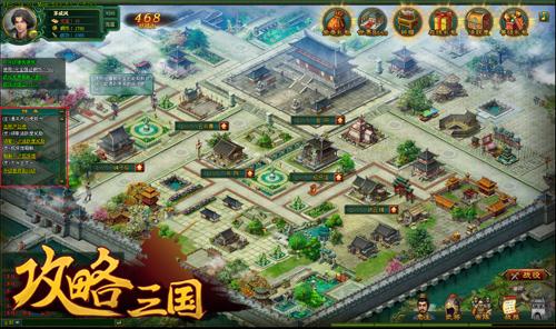 《攻略三国》游戏截图