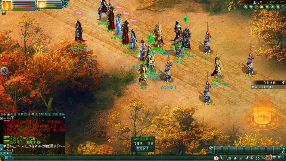 《人仙》游戏截图