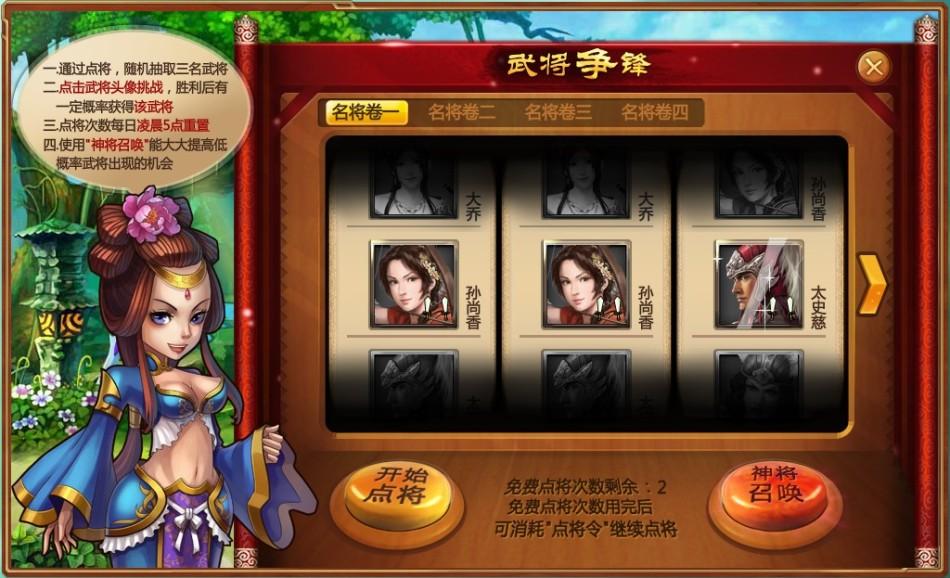 《纸牌三国》游戏截图