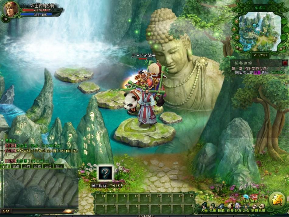 《汉王传奇》游戏截图