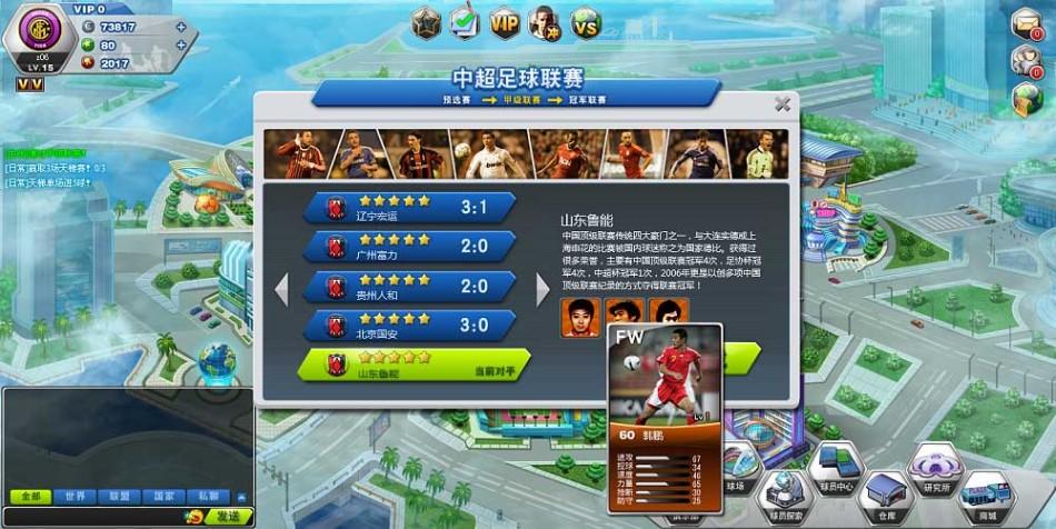 《足霸天下》游戏截图