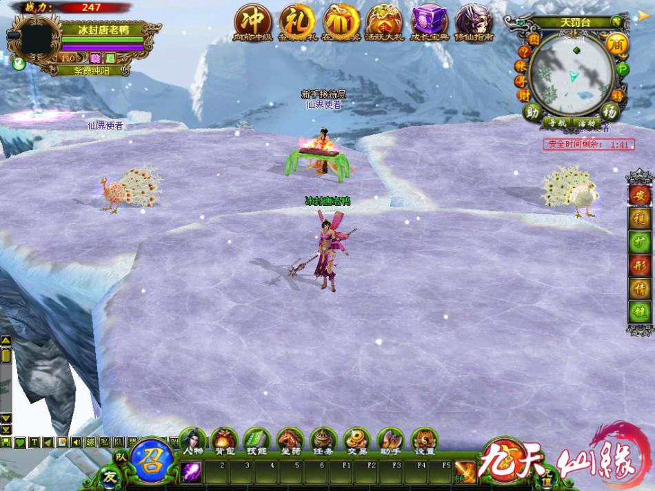 《九天仙缘》游戏截图