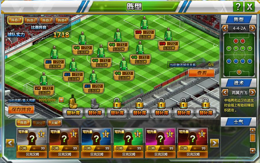 《辉煌足球》游戏截图