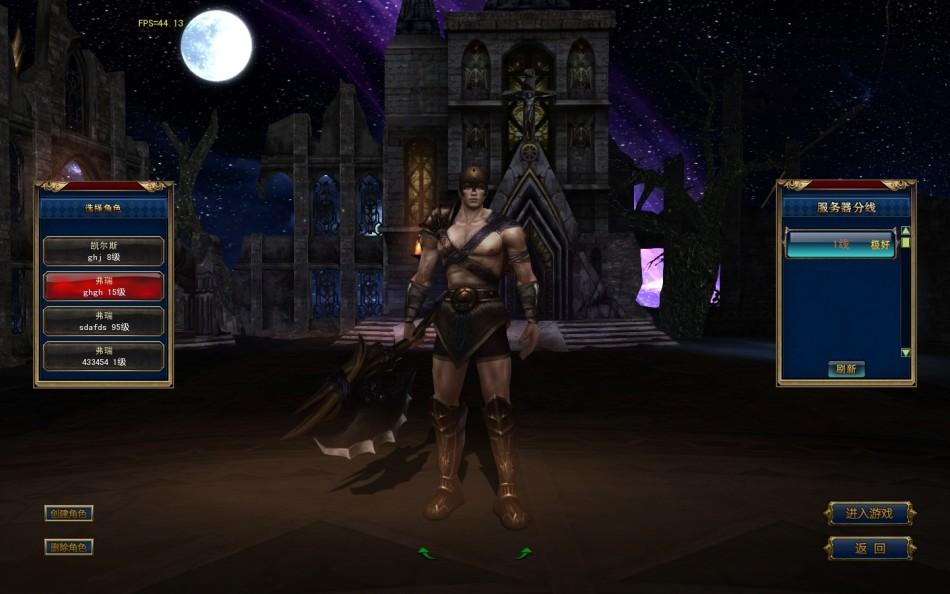 《黑夜传奇》游戏截图