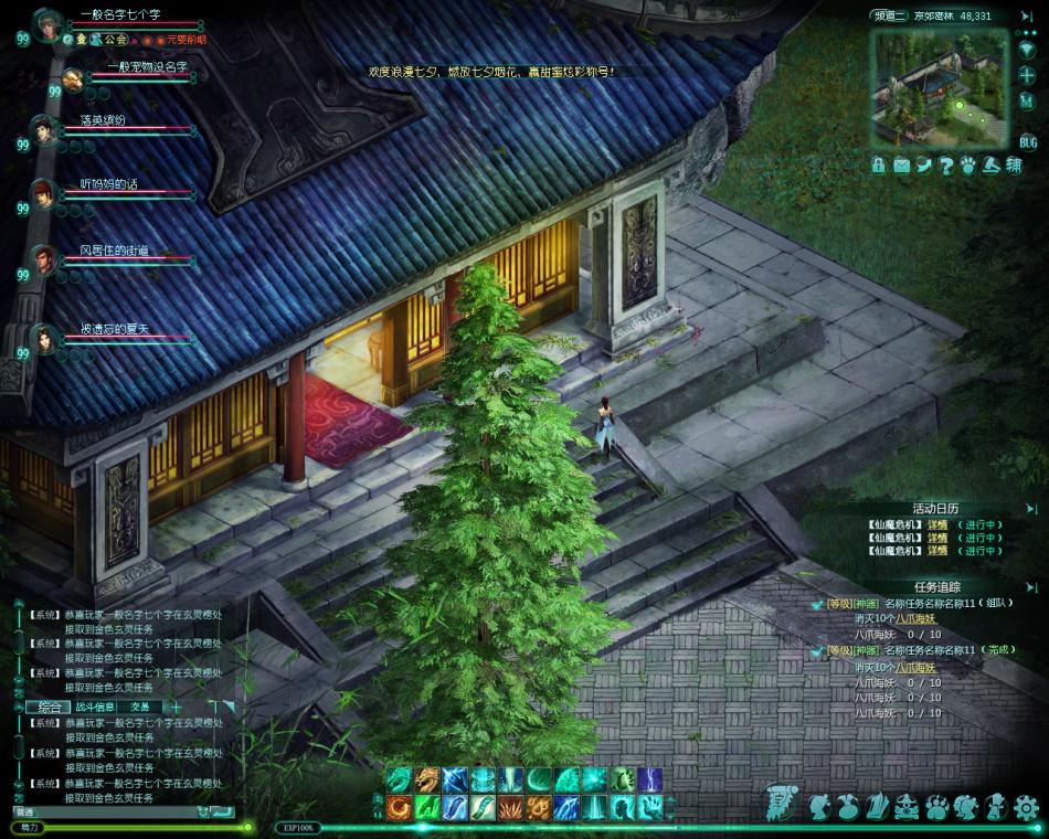 《星辰变2》游戏截图