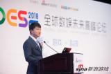 2018全球數娛未來高峰論壇