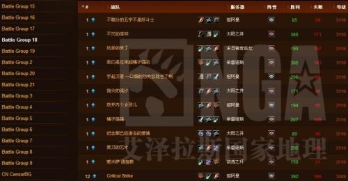 wow维护时间_快讯:wow国服维护推迟 竞技场结算时间遭顺延
