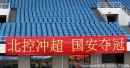 京城德比賽前標語搶鏡