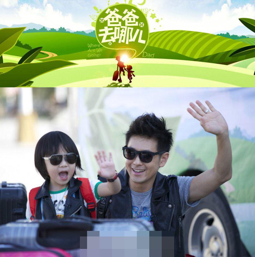2013湖南衛視第四季度新節目《爸爸 去哪兒》未播先熱,節目組陸續