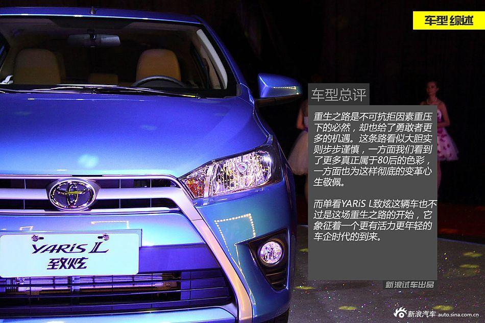 YARis L致炫的前身是豐田雅力士,相比老款車型,新車在外觀上進高清圖片