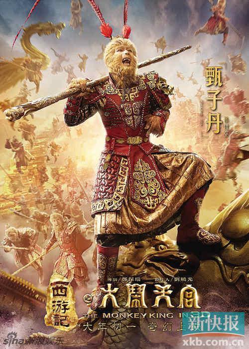 персонажный постер фильма The Monkey King