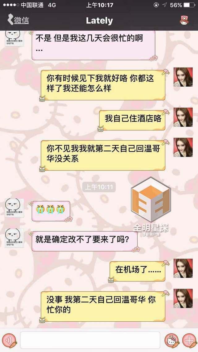 哪里有乱伦小�9�dyg`_小g娜曝与吴亦凡海量聊天记录 1月-5月间热聊