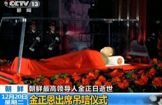 金正日遗体(CCTV新闻频道视频截图)