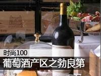 葡萄酒产区之勃良第