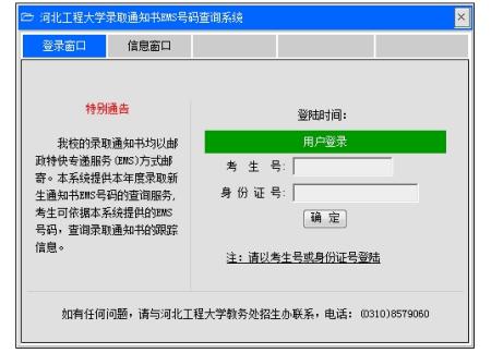 大专录取通知书查询_河北工程大学2010年高考录取通知书查询系统_新浪教育_新浪网