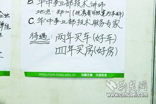 """企�I用""""�赡曩I�,四年�I房""""校�@��才"""