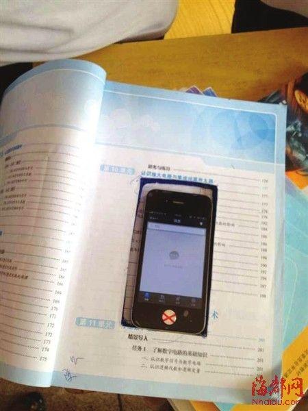 我爱主持人_为上课看小说学生课本挖洞藏手机(图)_新浪教育_新浪网