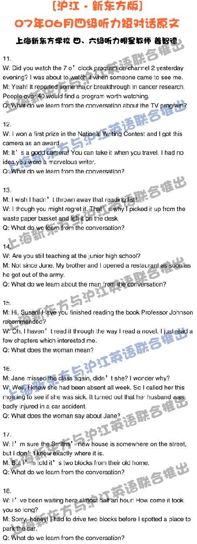 沪江新东方:07年6月英语四级听力短对话原文