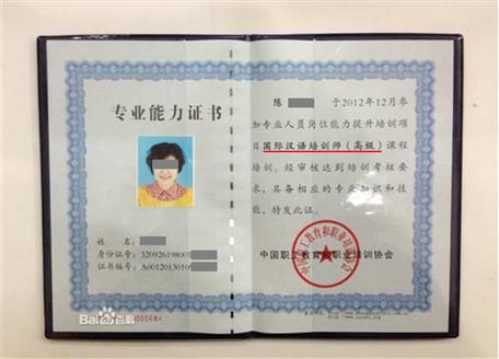 汕头小学教师资格证