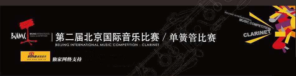 新浪音乐_第二届北京国际音乐比赛_新浪音乐_新浪网