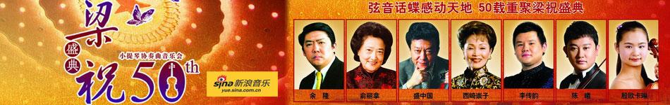 新浪音乐_《梁祝》首演五十周年纪念音乐会_新浪音乐_新浪网