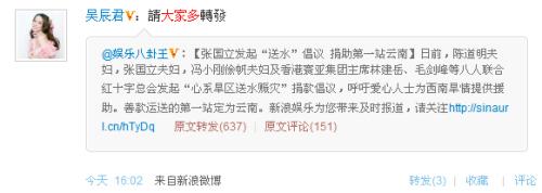 吴辰君微博截图