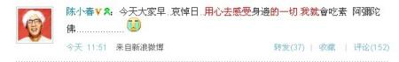 陈小春微博截图