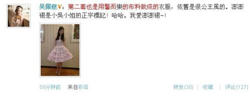 吴佩慈微博截图
