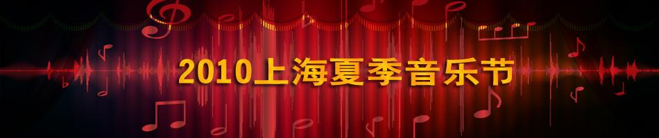 新浪音乐_上海夏季音乐节_音乐频道_新浪网