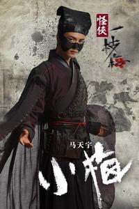 刘诗诗霍建华_电视剧《怪侠一枝梅》_影音娱乐_新浪网