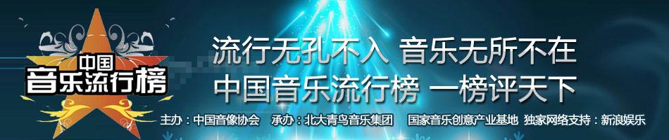 新浪音乐_中国音乐流行榜_影音娱乐-音乐_新浪网
