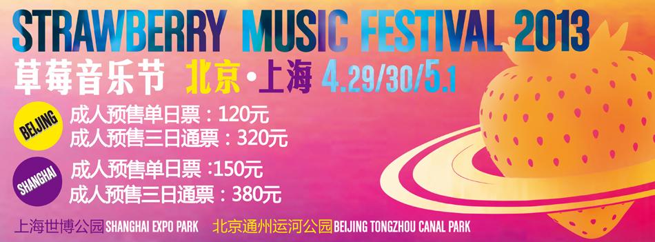 2013草莓音乐节_2013草莓音乐节_影音娱乐-音乐_新浪网