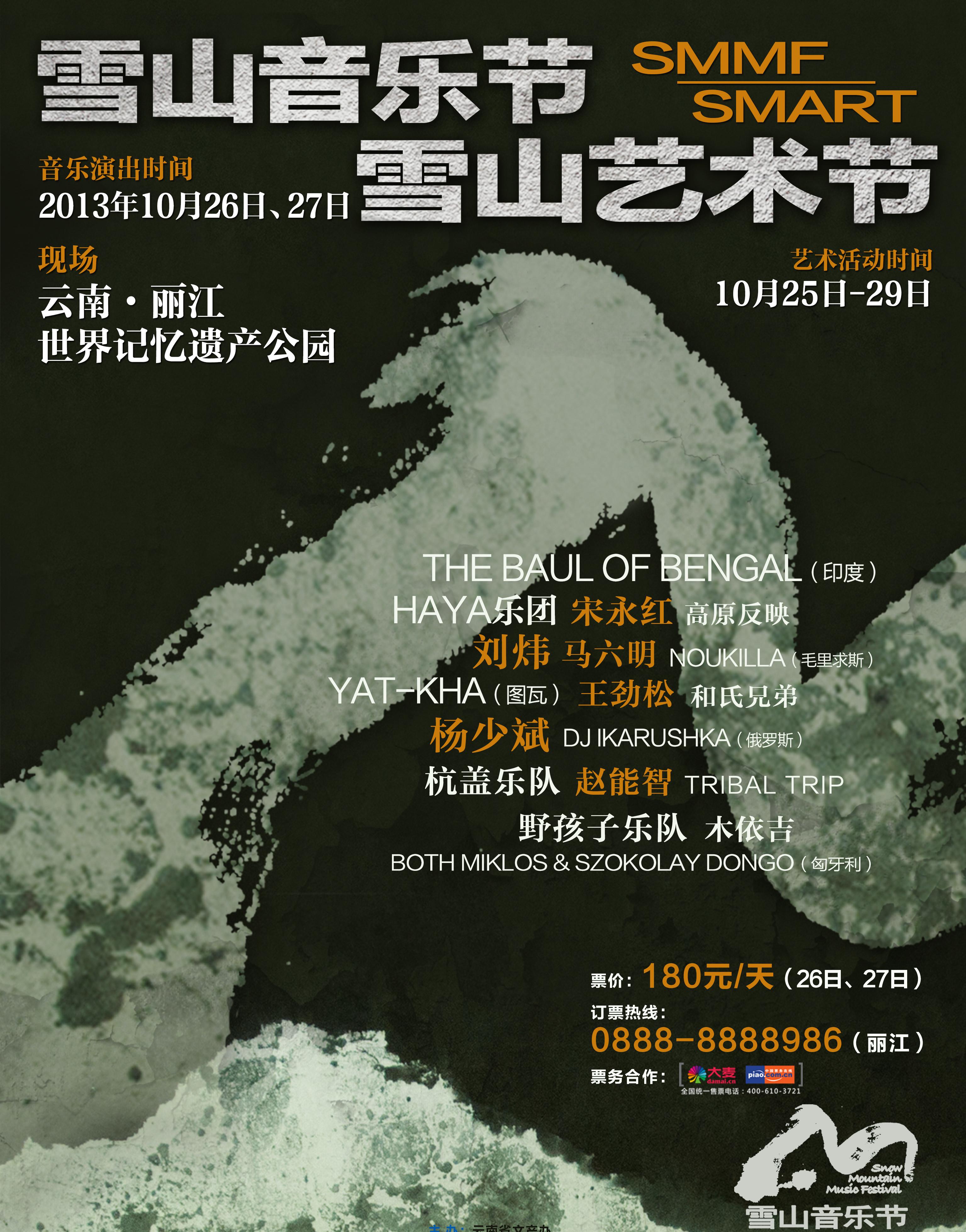丽江雪山音乐节视频_2013雪山音乐节_影音娱乐_音乐_新浪网