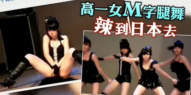 ?M??{?_高中女生跳性感m字舞上日本成人网站