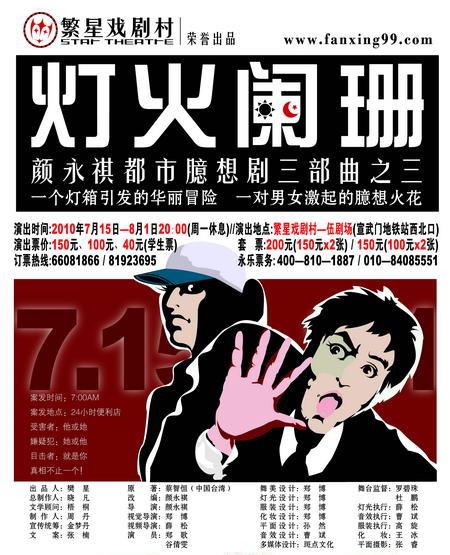 戲劇比賽宣傳海報