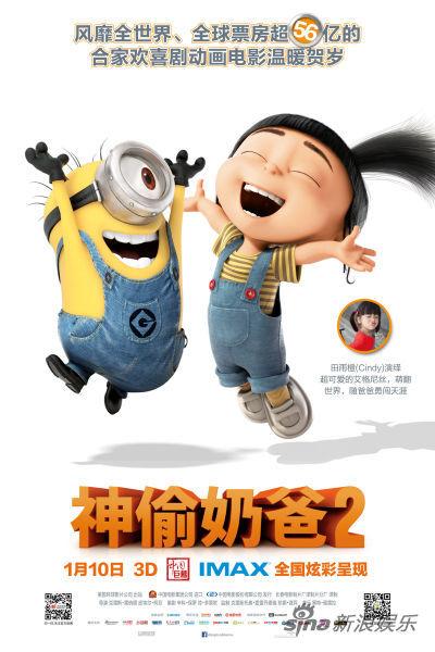 就去鲁图片网_资料:电影《神偷奶爸2》基本简介(2)|神偷奶爸2|格鲁|小黄人 ...